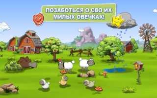Скачать Облака и овцы 2 на андроид v.1.4.4