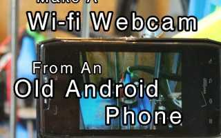 Как подключить веб камеру через телефон? Несколько простых способов