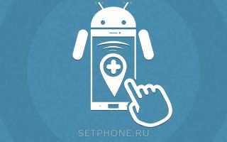 Как улучшить GPS-сигнал на Android-устройстве — AndroidInsider.ru