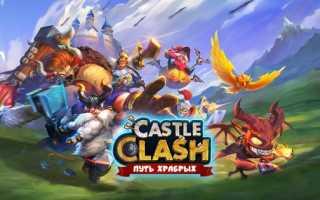 Castle clash – битва замков онлайн