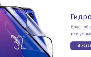 Что такое гидрогель для экрана смартфона?