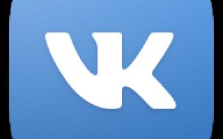 ВКонтакте 5.49 для Андроид