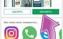 Как обновить Whatsapp на телефоне: пошагово, бесплатно, без Play Market