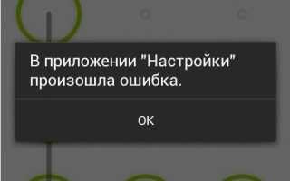Язык и ввод ошибка андроид. В приложении Настройки произошла ошибка — что делать