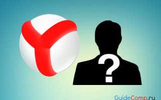 Особенности анонимного режима Яндекс Браузера и как его включить