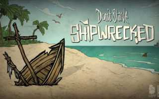 Dont Starve: Shipwrecked [Unlocked]