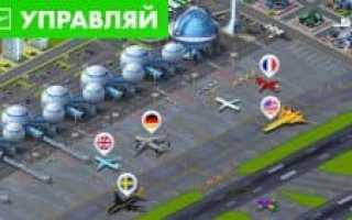 Скачать Аэропорт Сити: Построй город на андроид 7.4.12