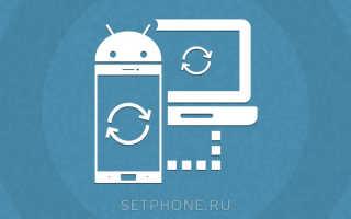 Как синхронизировать андроид с компьютером: 4 способа.