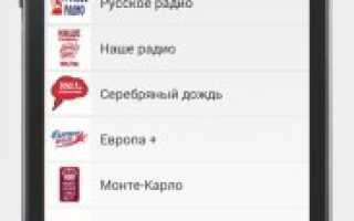 Скачать Простое радио — бесплатные радио FM AM на андроид v.2.2.7.1