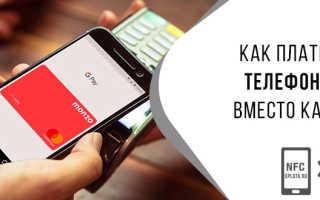 Возможность расплачиваться телефоном вместо банковской карты
