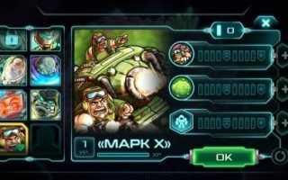 Скачать Железный Десант (Iron Marines) на андроид 1.5.5