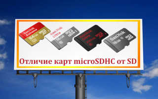 Чем отличается карта памяти MicroSDHC от MicroSDXC?