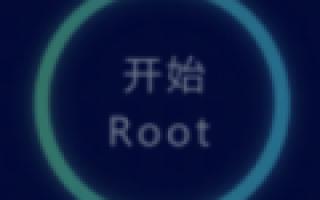 Root Dashi — рут права на Android без ПК!