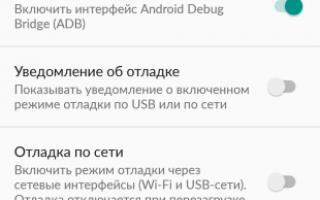 Управление Android с помощью компьютера через Chrome и Vyzor