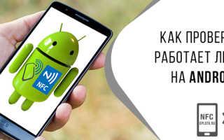 Проверяем наличие NFC в телефоне и исправляем ситуацию