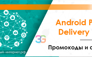 Android Pay и Delivery Club — промокоды Яндекс Такси
