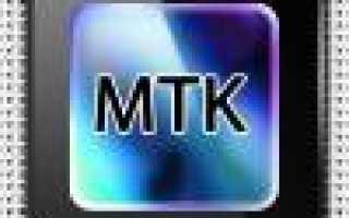 MTK Droid Tools версия 2.5.3