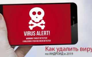 Как почистить телефон от вирусов?