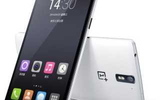 Обзор на смартфон OnePlus One «Ван Плюс Ван»: первый среди «убийц» флагманов