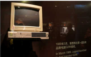 История компании Lenovo: как десять китайских учёных создали лидера на рынке ПК