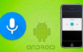Как надиктовать текст в Андроид? Пишем статьи голосом в телефоне