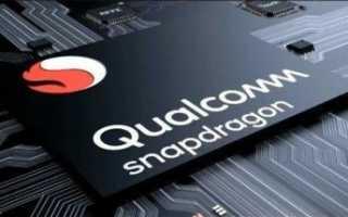 Snapdragon 855: характеристики и особенности флагманского процессора