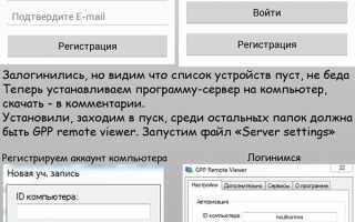 GPP Remote Viewer — скачать бесплатно apk Связь Программы для Android