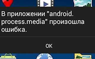 Произошла ошибка android process media — как исправить?