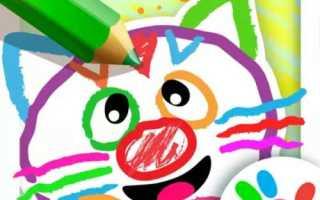 Скачать Рисовалка для детей: Живые раскраски для малышей! на Андроид