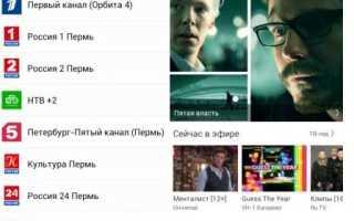 Телепрограмма Дом.ru ТВ