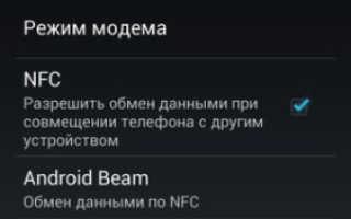 Что такое NFC в смартфоне Honor и Huawei: полный обзор модуля