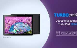 Планшет TurboPad 1015 — большой экран для ваших задач