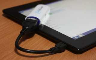 Подключение флешки к планшету: способы и распространенные проблемы