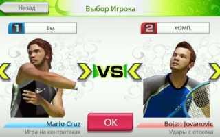 Скачать Virtua Tennis Challenge на андроид v.1.2.1