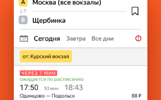 Яндекс.Электрички 3.37.2 Для Андроид