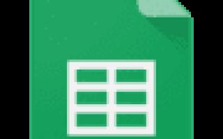 Google Таблицы — скачать бесплатно Google Таблицы 1.7.502.01.32 для Android