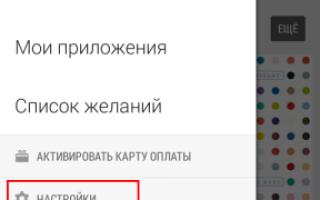Как отключить автоматическое обновление приложений Google Play Store