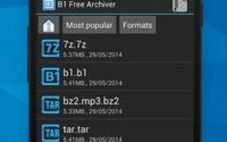 B1 Free Archiver 1.0.0072