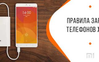 Как правильно заряжать смартфон Xiaomi — полезные советы