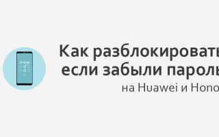 Как разблокировать планшет Хуавей, если забыл графический ключ и цифровой пароль