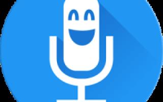 Скачать Преобразователь голоса на андроид v.3.3.1