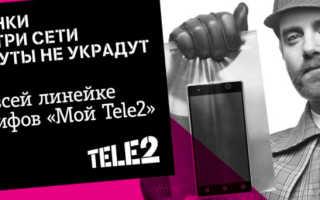 Новые выгодные тарифы Теле2 в 2019 году – описание и способы подключения
