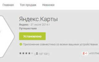 Где хранятся карты в Яндекс навигаторе и как перенести их на SD карту памяти