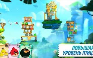 Angry Birds 2 [Много денег]