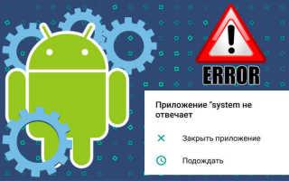 Что делать если приложение систем не отвечает на Андроид: причины и как устранить
