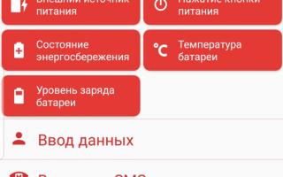 Automate — приложение для автоматизации задач на Android