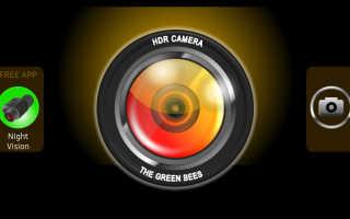 Что такое HDR в камере телефона и зачем он нужен?