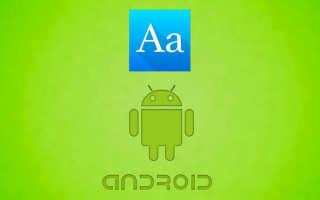 Как изменить шрифт на «Андроиде»: пошаговая инструкция