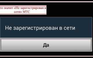 Почему пишет: «не зарегистрирован в сети МТС» и что при этом делать?