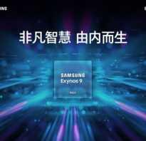 Exynos 9820 — флагманский мобильный процессор компании Samsung